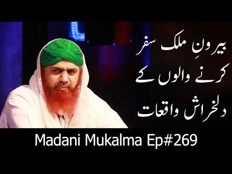 Madani Mukalma Ep 269 | ملک سے باہر نوکری کا جنون اور خوفناک انجام | Haji Imran | Madani Channel
