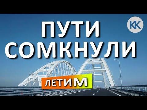 Крым: Первый путь готов. Летим над керченским проливом. Крымский Мост