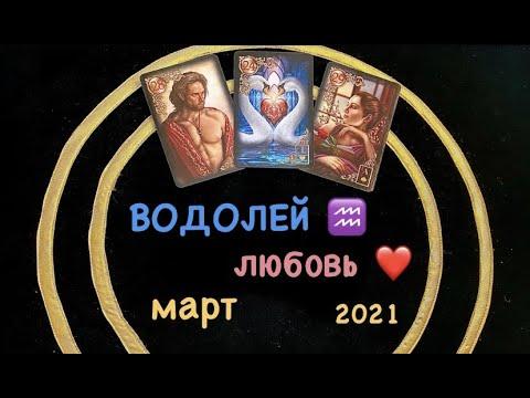 ВОДОЛЕЙ Любовь и для Свободных Март 2021 ❤️