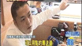 [東森新聞HD]日本迴轉壽司登台  雙層軌道全搬來