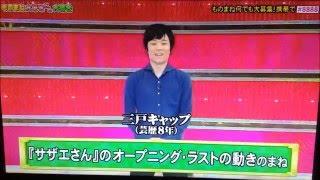 爆笑そっくりものまね紅白合戦スペシャル 2016年5月6日 三戸キャップ(T...