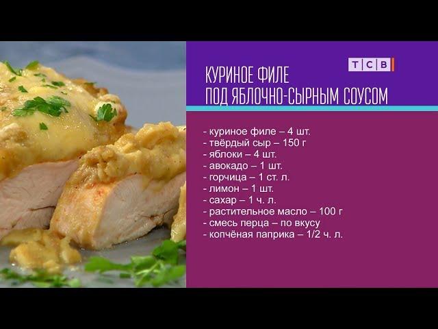 Куриное филе под яблочно-сырным соусом. Короткий рецепт