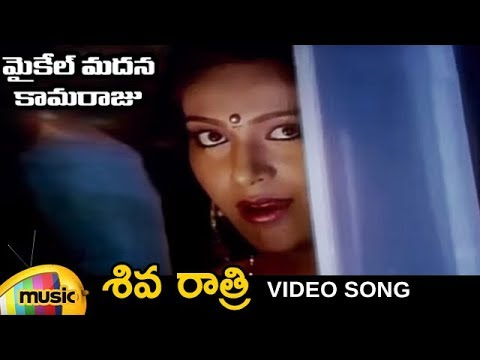 Michael Madana Kama Raju Movie Songs | Siva Rathiri Video Song | Kamal Haasan | Rupini | Ilayaraja