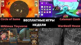 Бесплатные игры недели: Circle of Sumo Online Rumble! Calamari Clash MINImax Tinyverse Wardwell Hous