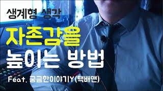 자존감 높이는법 칭찬과 비난에 무덤덤해지기 (Feat. 궁금한이야기Y, 택배맨)