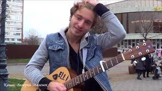 Парень красиво поет на улице! Brest! Guitar! Music! Song!