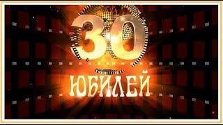 Скачать Поздравляем с юбилеем 30 лет