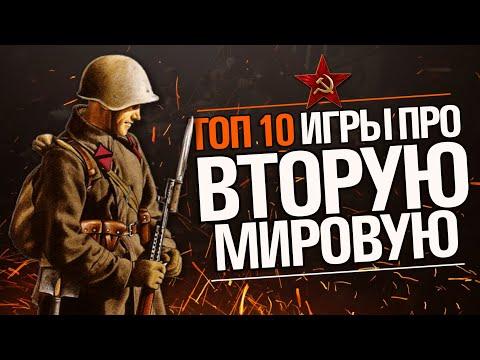 ТОП 10 - Игры про ВТОРУЮ МИРОВУЮ войну
