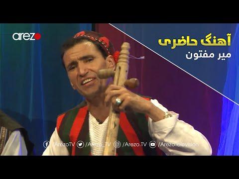 """آهنگ زیبای """"حاضری"""" از میر مفتون / Mir Maftoon - Hazeri"""