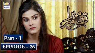 Mera Qasoor Episode 26 | Part 1 | 5th Dec 2019 |  ARY Digital Drama