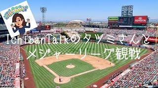 Ichibanトークのタツミさんとメジャーリーグ観戦!