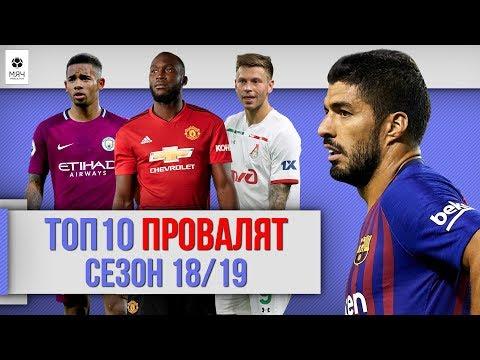 ТОП 10 Игроков, которые провалят сезон 18/19 + Дементьев
