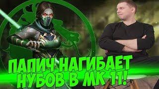 ПАПИЧ НАКАЗЫВАЕТ НУБОВ В МК! [Mortal Kombat 11]