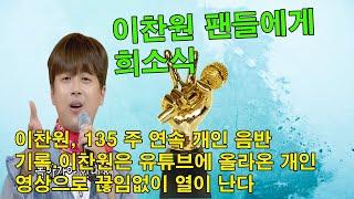 이찬원 팬들에게 희소식! 이찬원, 135 주 연속 개인…