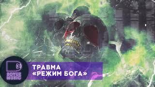 Травма - Режим Бога (альбом Godmode)