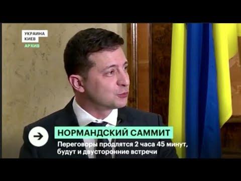 «Нормандский саммит»: что ожидать от встречи президентов России и Украины. Нормандский формат 2019