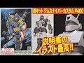 ガンプラ 旧キット 400円「1/144 ジムスナイパーカスタム (RGM-79 GM SNIPER CUSTOM)…