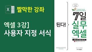 엑셀 기초] 사용자 지정 서식(자막)
