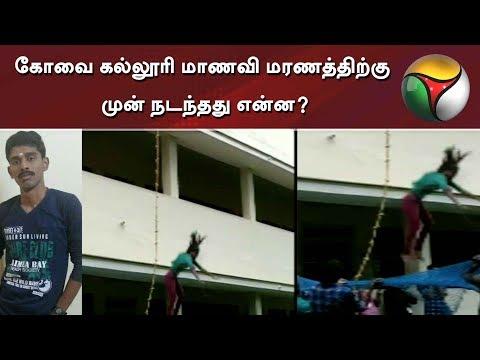 கோவை கல்லூரி மாணவி மரணத்திற்கு முன் நடந்தது என்ன? | Detailed Report | #Coimbatore #Disaster