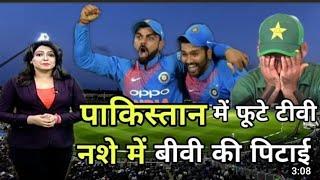 पाकिस्तान में टीवी टूटे /  india v/s pakistan || india winar || #ICC_WORLD_CUP_CWC_OFFICE,