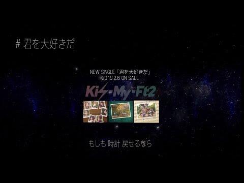 Kis-My-Ft2 / 「君を大好きだ」全曲試聴プレイリスト
