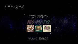 Kis-My-Ft2 最新シングル「君を大好きだ」が2月6日に発売! 藤井フミヤ...