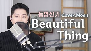 동방신기 - Beautiful Thing (Cover : Moon)