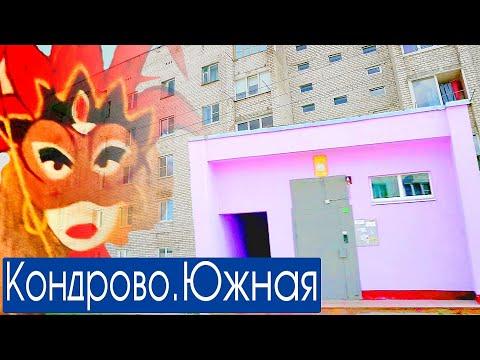 """Кондрово. Южная 13 - Коммунальный """"РАЙ"""" без забот и хлопот"""