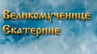 Великомученице Екатерине .