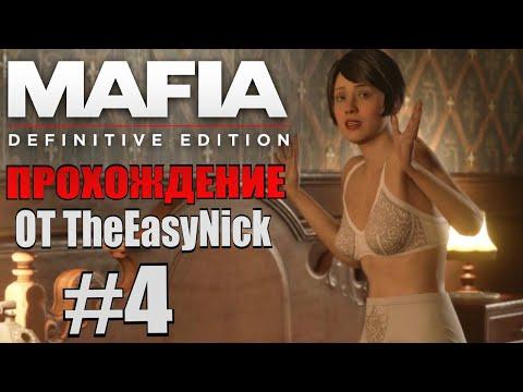 Видео: Mafia: Definitive Edition. Прохождение. #4.
