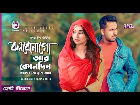 bolbona-go-ar-kono-din- -chotto-cinema- -zaher-alvi- -rabina- -bangla-short-film-2019