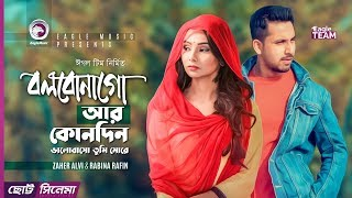 bolbona-go-ar-kono-din-chotto-cinema-zaher-alvi-rabina-bangla-short-film-2019