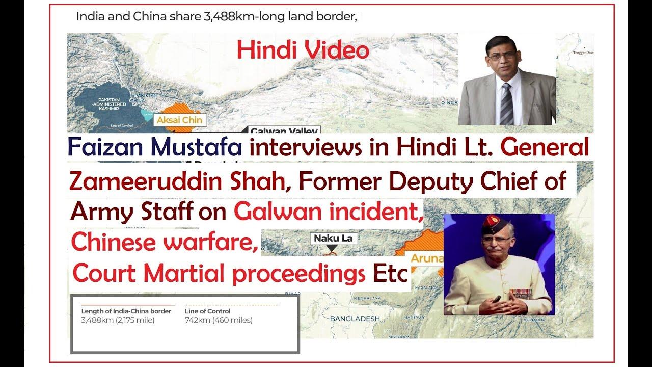 Faizan Mustafa interviews in Hindi Lt. General Zameeruddin Shah, Former Deputy Chief of Army Staff