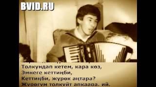 Кыргызча караоке видео