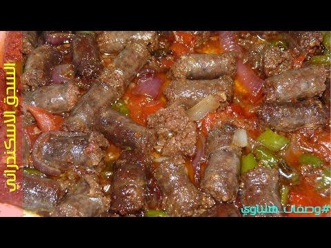 طريقة عمل السجق الاسكندراني السجق الشرقي بالخلطة الخاصة خطوة خطوة وبالتفصيل Sausage