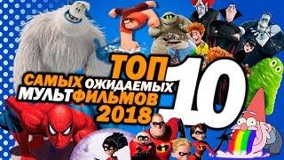 ТОП 10 самых ожидаемых мультфильмов 2018 | Movie Mouse