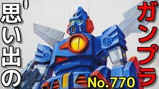 思い出レビュー集 #プラモデル解説 #プラモデル考察 思い出のガンプラキットレビュー集 No.770 ☆ 戦闘メカ ザブングル 1/100 W.M. ザブングルタイプ Gundam Plastic ...