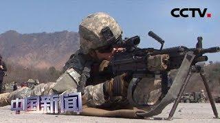 [中国新闻] 韩美计划本月启动第三轮军费分摊谈判 | CCTV中文国际