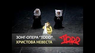 Мюзикл TODD - Христова невеста