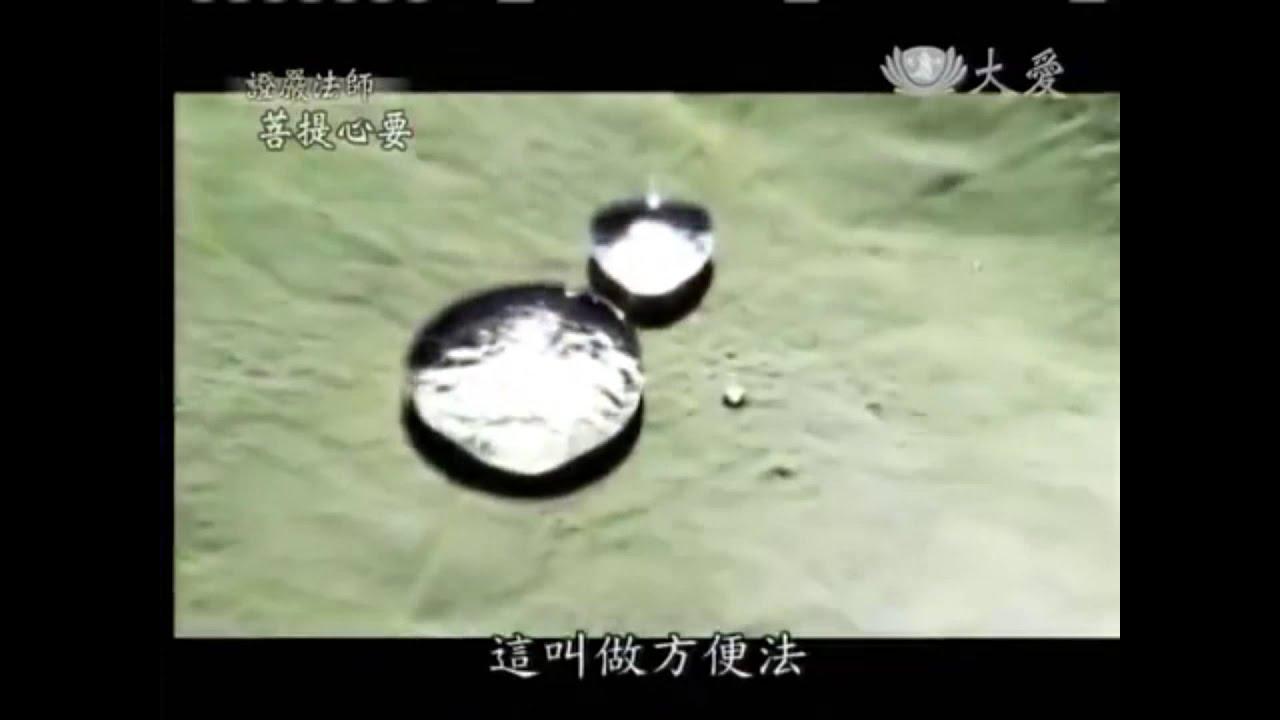 25 20121215《菩提心要》德光普照人間 佛陀的故事21:59~23:42 - YouTube