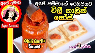 Chili Garlic Sauce Recipe