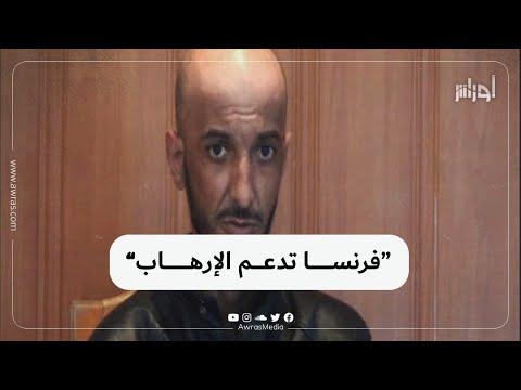 إرهابي من الذين أُطلق سراحهم في مالي يدلي بتصريحات خطيرة تدين المتورطين في الصفقة