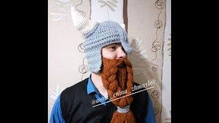 Шлем с рогами и бородой, крючком