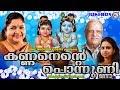 Download കണ്ണനെൻറെ പൊന്നുണ്ണി | Kannanente Ponnunni | Hindu Devotional Songs Malayalam | KS Chitra Songs MP3 song and Music Video