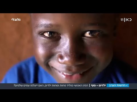 מוסף גלובלי: מדוע הולך ופוחת קצב הילודה בעולם?
