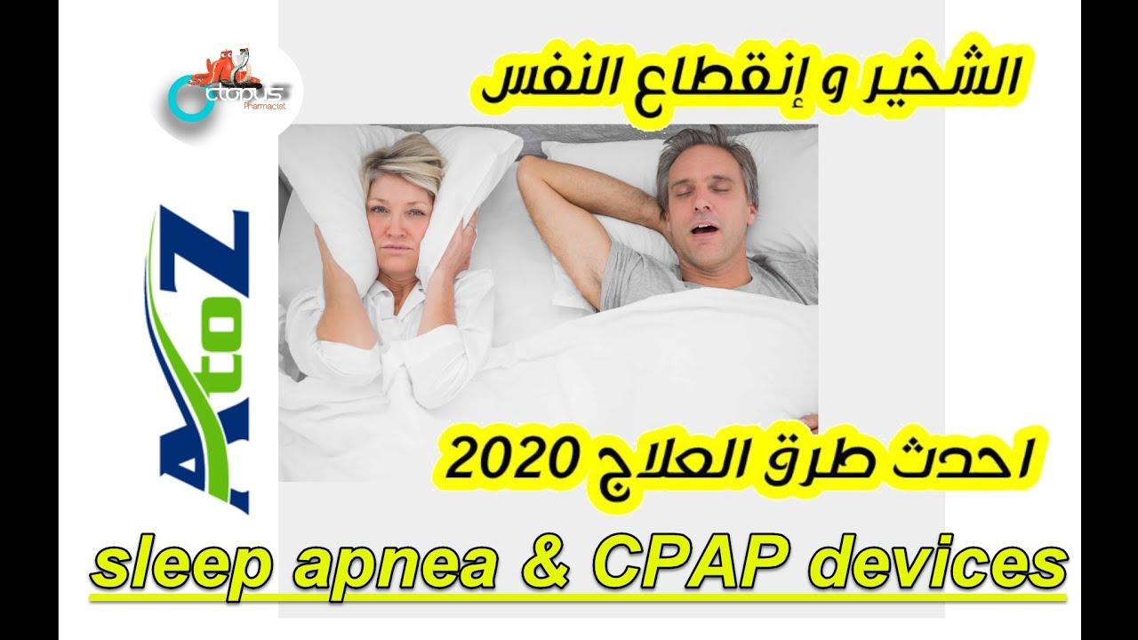 Snoring & sleep apnea &CPAP| انقطاع النفس اثناء النوم | الشخير | العلاج واحدث الاجهزة العالمية