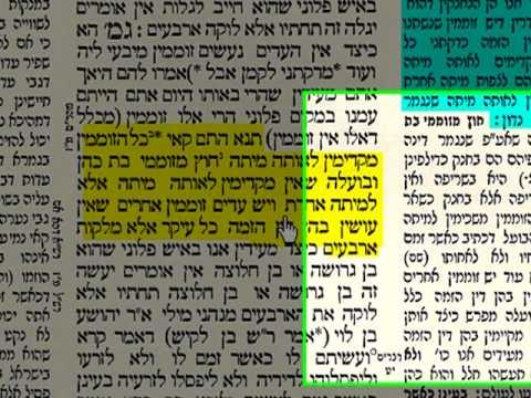 תלמוד בבלי - גמרא - בצורה שלא הכרתם שיעור 6 Talmud Learning Tora4all