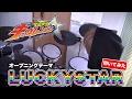 宇宙戦隊キュウレンジャー OP 幡野智宏「LUCKYSTAR」(TVサイズ)【叩いてみた】