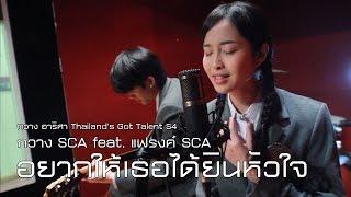 อยากให้เธอได้ยินหัวใจ-YSD feat.ฟิล์ม | Cover | กวาง SCA (Thailand's Got Talent S.4) Feat. แฟรงค์ SCA