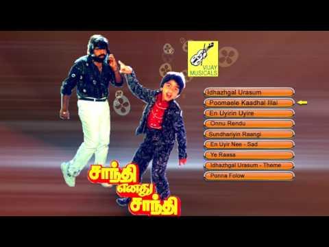 SHANTHI ENADHU SHANTHI - JUKEBOX || T RAJENDRAN || VIJAY MUSICALS